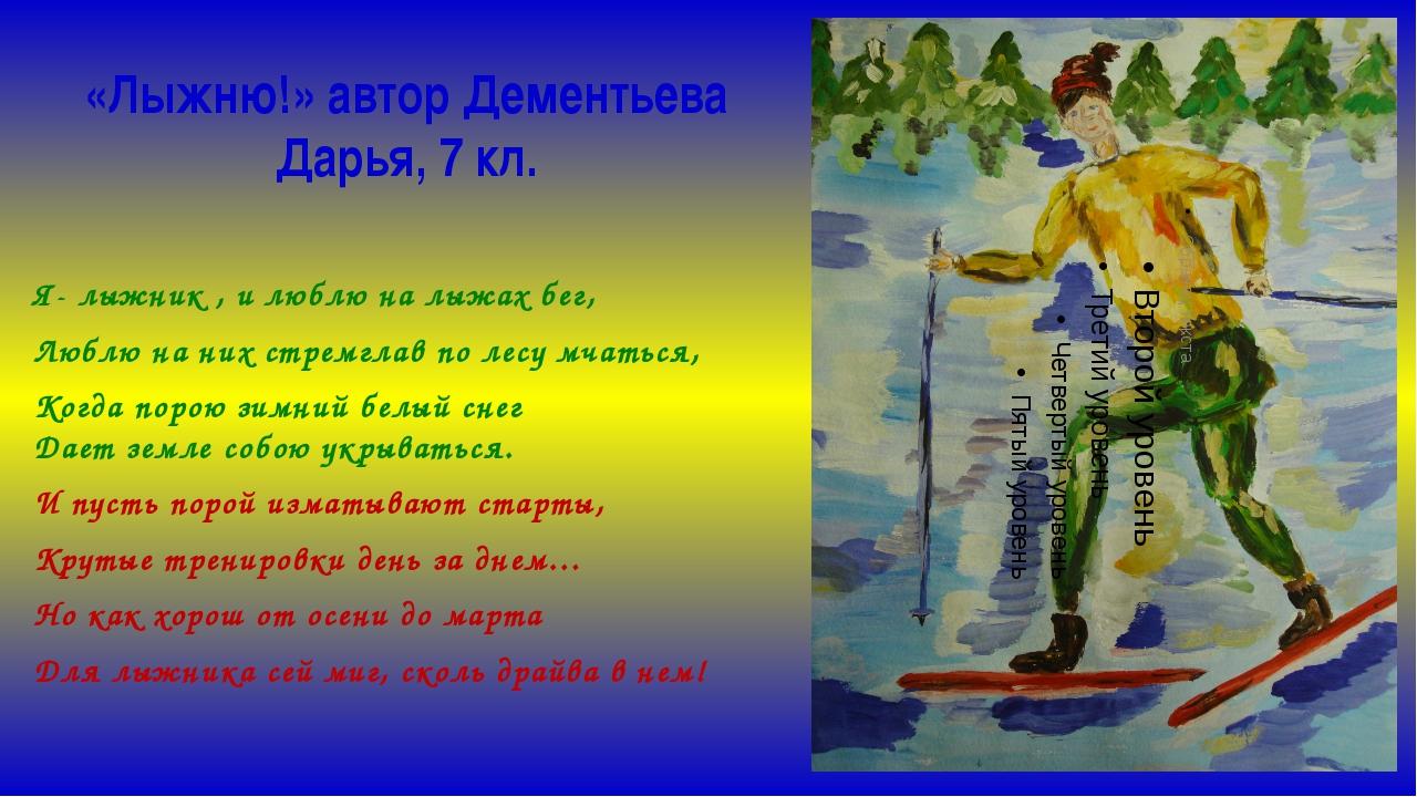 «Лыжню!» автор Дементьева Дарья, 7 кл. Я- лыжник , и люблю на лыжах бег, Любл...