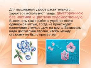 Для вышивания узоров растительного характера используют гладь: двустороннюю