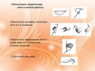 4.Выполнить закрепление нити в начале работы 5.Выполнить вышивку, используя