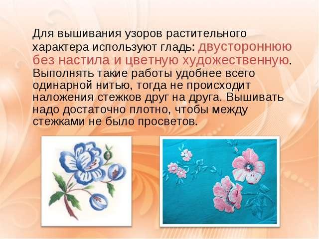 Для вышивания узоров растительного характера используют гладь: двустороннюю...