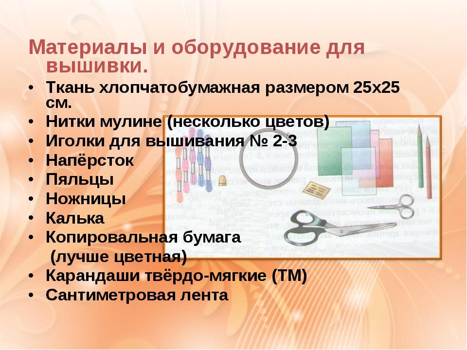 Материалы и оборудование для вышивки. Ткань хлопчатобумажная размером 25х25 с...