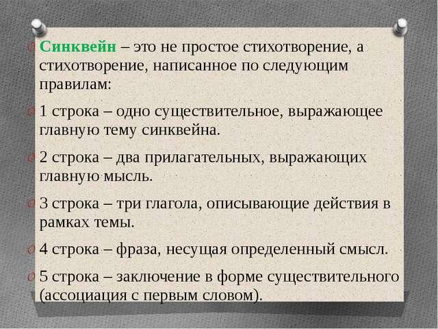 Синквейн– это не простое стихотворение, а стихотворение, написанное по след...