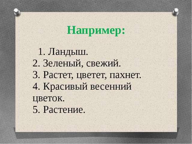 Например: 1. Ландыш. 2. Зеленый, свежий. 3. Растет, цветет, пахнет. 4. Красив...
