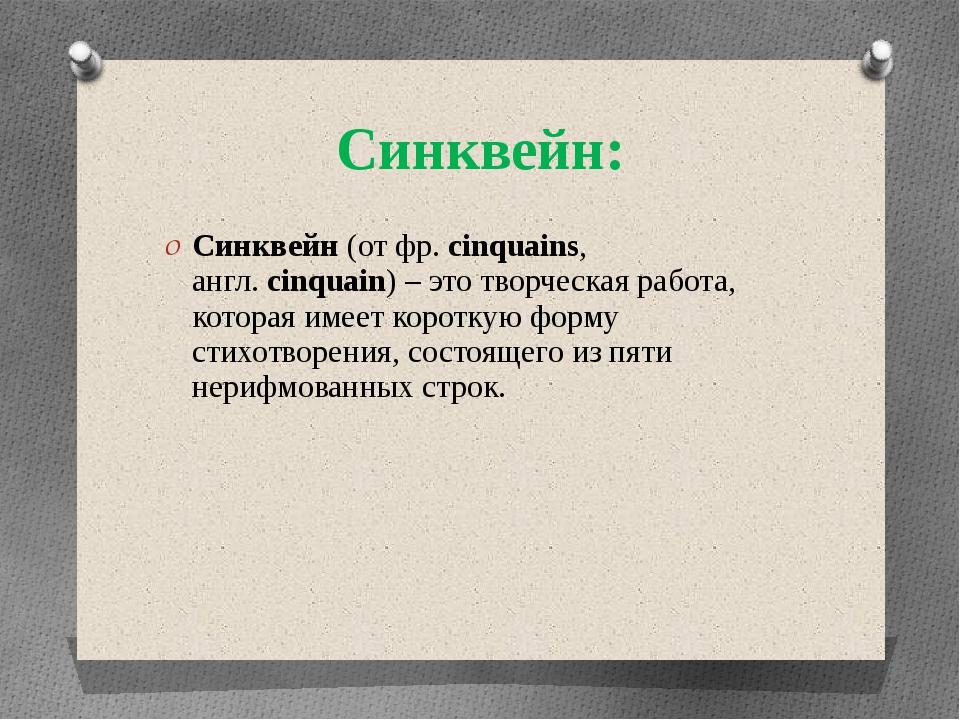 Синквейн: Синквейн(от фр.cinquains, англ.cinquain) – это творческая работа...