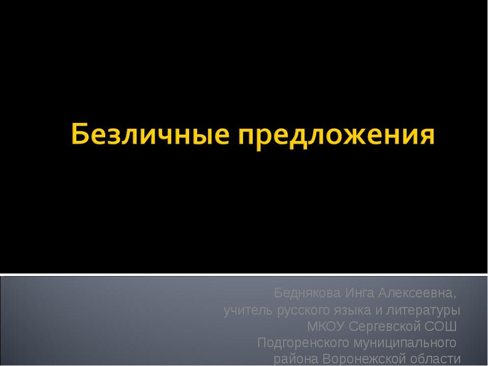 Беднякова Инга Алексеевна, учитель русского языка и литературы МКОУ Сергевск...