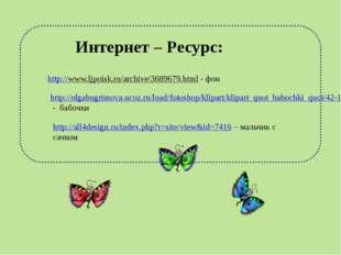 http://olgabugrimova.ucoz.ru/load/fotoshop/klipart/klipart_quot_babochki_quot