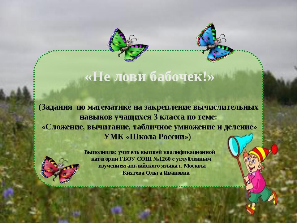 «Не лови бабочек!» (Задания по математике на закрепление вычислительных навы...