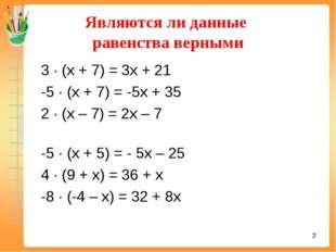 Являются ли данные равенства верными 3 ∙ (х + 7) = 3х + 21 -5 ∙ (х + 7) = -5х