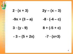 2 ∙ (х + 3) 2у – (х – 3) -9х + (3 – а) -8 ∙ (-4 – с) 3 ∙ (у - 9) 8 + (-5 + с)
