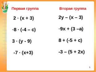 * 2 ∙ (х + 3) 8 ∙ (-4 – с) 3 ∙ (у - 9) -7 ∙ (х+3) 2у – (х – 3) 9х + (3 –а) 8