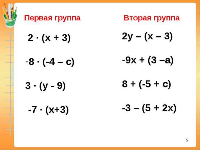 * 2 ∙ (х + 3) 8 ∙ (-4 – с) 3 ∙ (у - 9) -7 ∙ (х+3) 2у – (х – 3) 9х + (3 –а) 8...