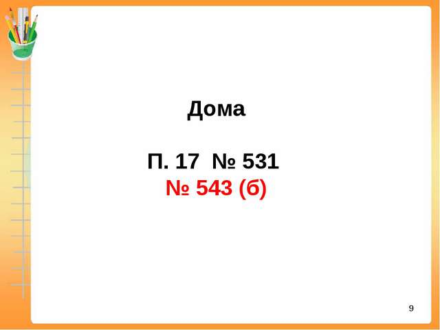 * Дома П. 17 № 531 № 543 (б)