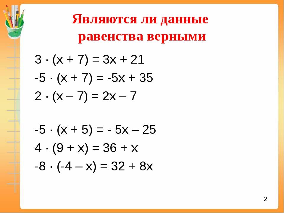 Являются ли данные равенства верными 3 ∙ (х + 7) = 3х + 21 -5 ∙ (х + 7) = -5х...