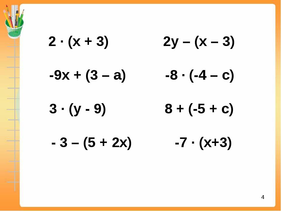 2 ∙ (х + 3) 2у – (х – 3) -9х + (3 – а) -8 ∙ (-4 – с) 3 ∙ (у - 9) 8 + (-5 + с)...
