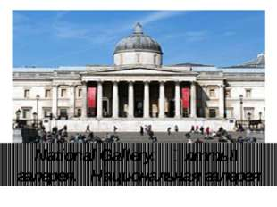 National Gallery. Ұлттық галерея. Национальная галерея
