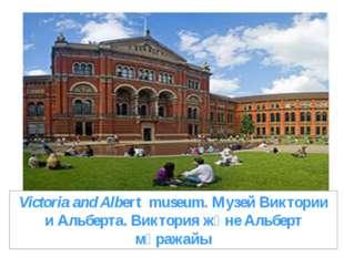 Victoria and Albert museum. Музей Виктории и Альберта. Виктория және Альберт