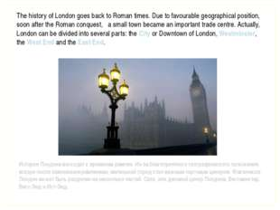 The history of London goes back to Roman times. Due to favourable geographica