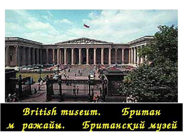 British museum. Британ мұражайы. Британский музей