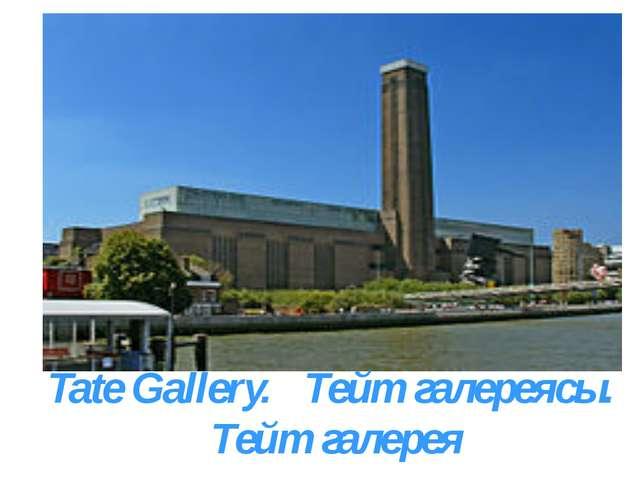 Tate Gallery. Тейт галереясы. Тейт галерея