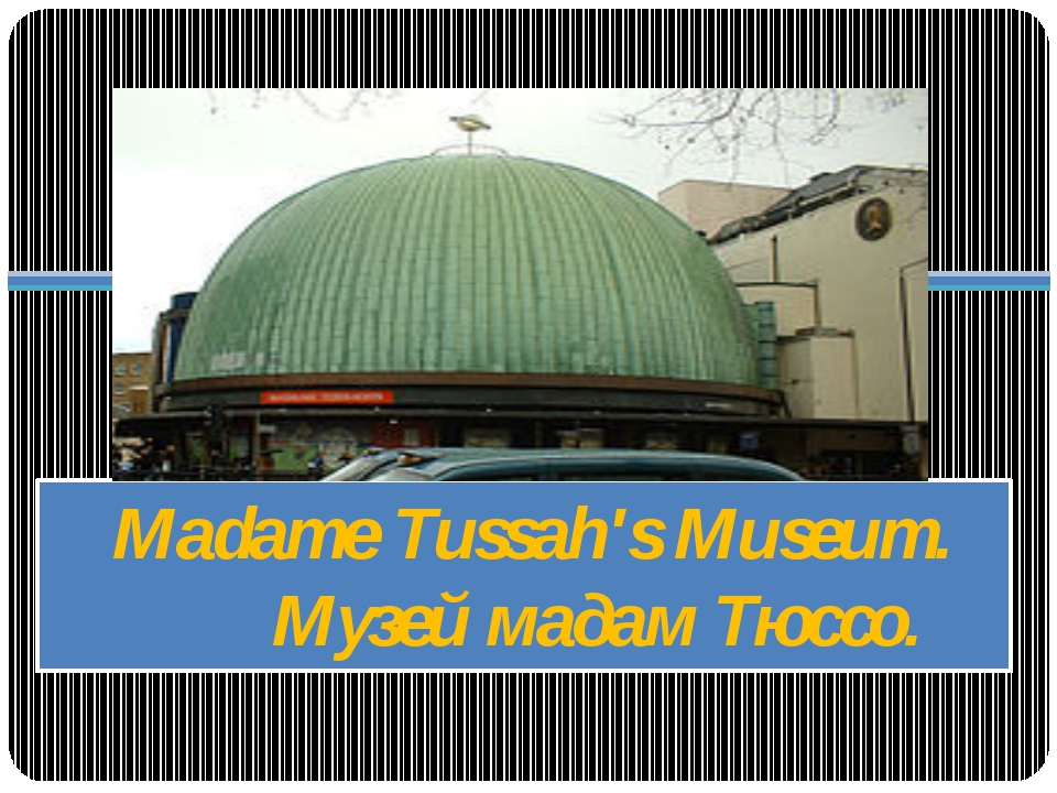 Madame Tussah's Museum. Музей мадам Тюссо.