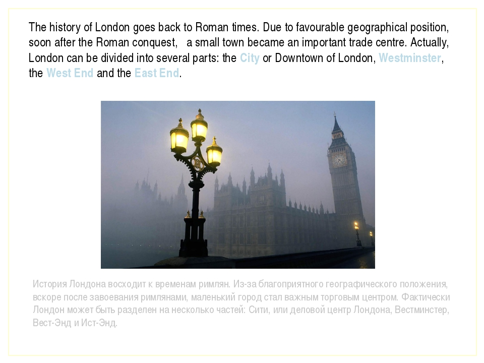 The history of London goes back to Roman times. Due to favourable geographica...