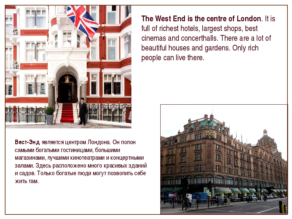 The West End is the centre of London. It is full of richest hotels, largest s...