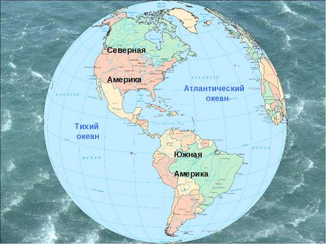 Атлантический океан Тихий океан Северная Америка Южная Америка