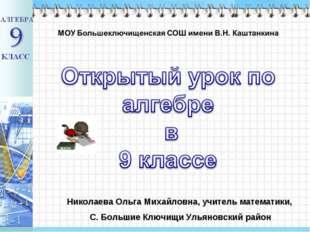 Николаева Ольга Михайловна, учитель математики, С. Большие Ключищи Ульяновски