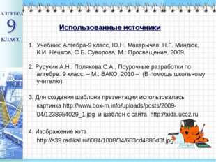 Использованные источники Учебник: Алгебра-9 класс, Ю.Н. Макарычев, Н.Г. Миндю
