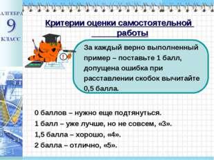 Критерии оценки самостоятельной работы За каждый верно выполненный пример – п