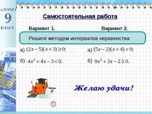 Решите методом интервалов неравенства: б) Вариант 1. а) Вариант 2. б) а) Сам