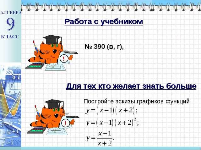 № 390 (в, г), Работа с учебником