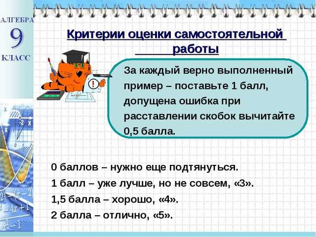 Критерии оценки самостоятельной работы За каждый верно выполненный пример – п...