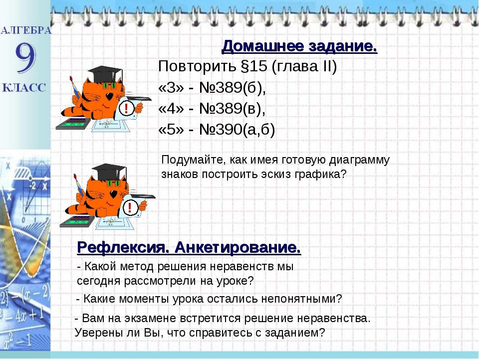 Повторить §15 (глава II) «3» - №389(б), «4» - №389(в), «5» - №390(а,б) Домашн...