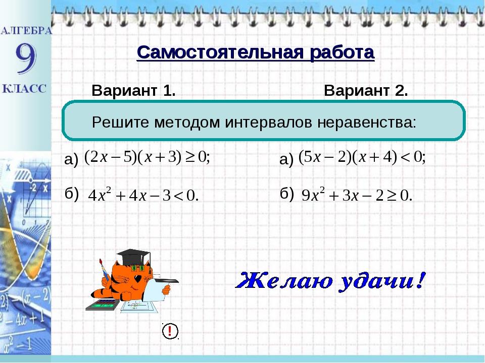 Решите методом интервалов неравенства: б) Вариант 1. а) Вариант 2. б) а) Сам...