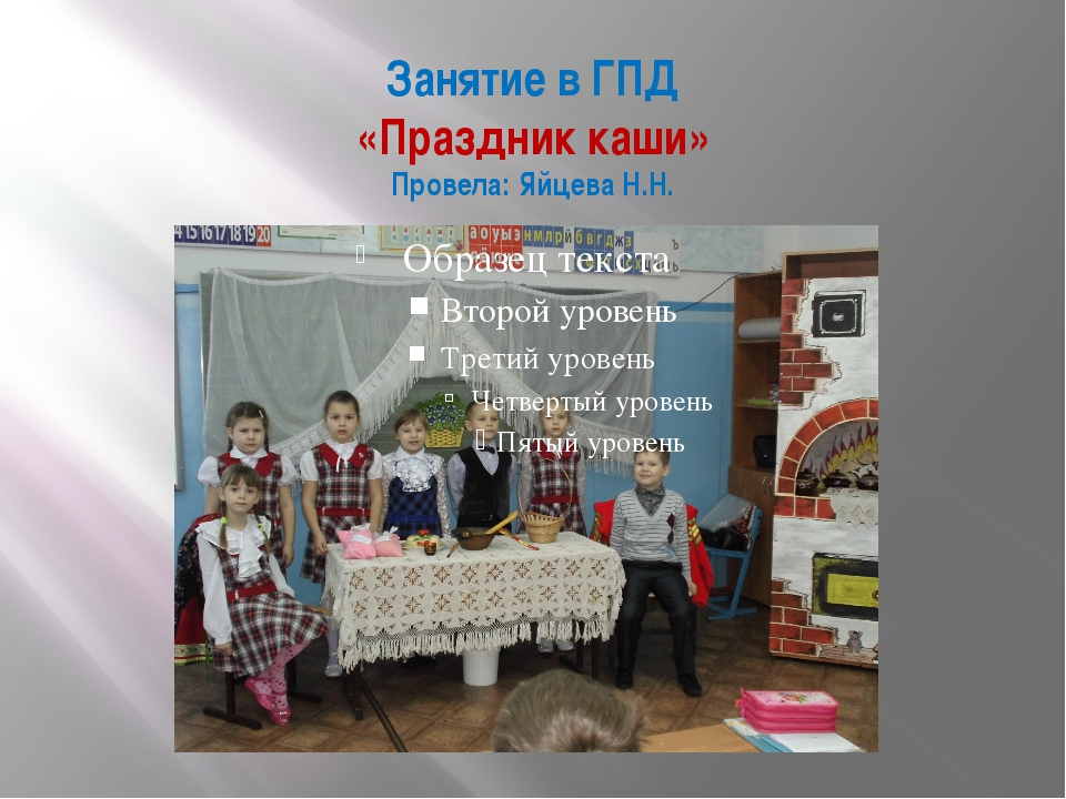 Занятие в ГПД «Праздник каши» Провела: Яйцева Н.Н.