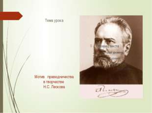 Тема урока Мотив праведничества в творчестве Н.С. Лескова