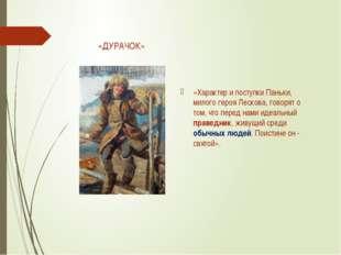 «ДУРАЧОК» «Характер и поступки Паньки, милого героя Лескова, говорят о том, ч