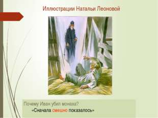 Иллюстрации Натальи Леоновой Почему Иван убил монаха? «Сначала смешно показа