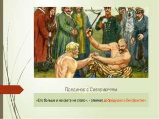 Поединок с Саварикиеем «Его больше и на свете не стало», - отвечал добродушно