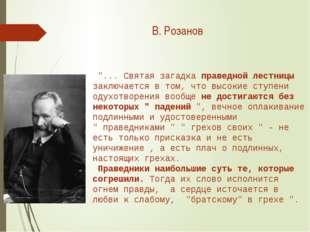 """В. Розанов """"... Святая загадка праведной лестницы заключается в том, что выс"""