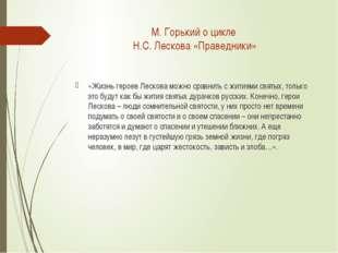 М. Горький о цикле Н.С. Лескова «Праведники» «Жизнь героев Лескова можно срав