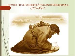 НУЖНЫ ЛИ СЕГОДНЯШНЕЙ РОССИИ ПРАВЕДНИКИ и «ДУРАЧКИ»?