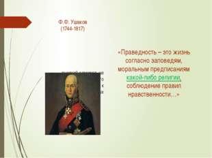 Ф.Ф. Ушаков (1744-1817) «Праведность – это жизнь согласно заповедям, моральн