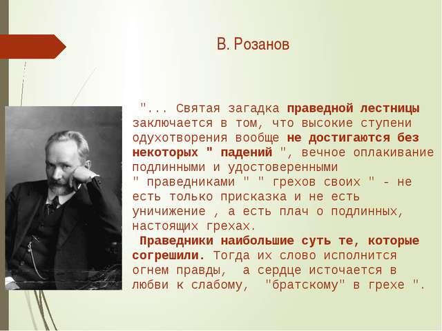 """В. Розанов """"... Святая загадка праведной лестницы заключается в том, что выс..."""