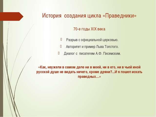 История создания цикла «Праведники» 70-е годы XIX века Разрыв с официальной ц...