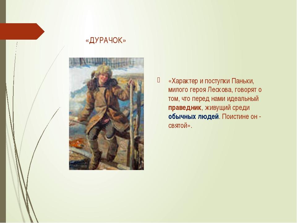 «ДУРАЧОК» «Характер и поступки Паньки, милого героя Лескова, говорят о том, ч...