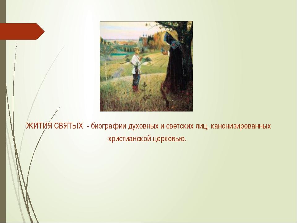 ЖИТИЯ СВЯТЫХ - биографии духовных и светских лиц, канонизированных христианск...