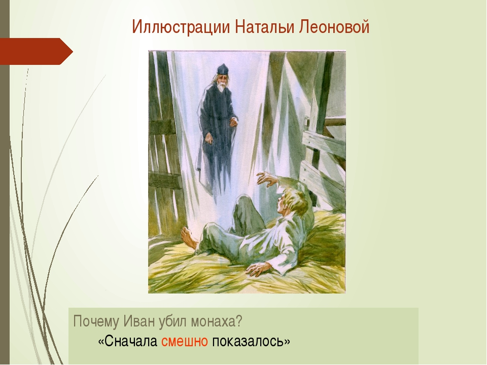 Иллюстрации Натальи Леоновой Почему Иван убил монаха? «Сначала смешно показа...