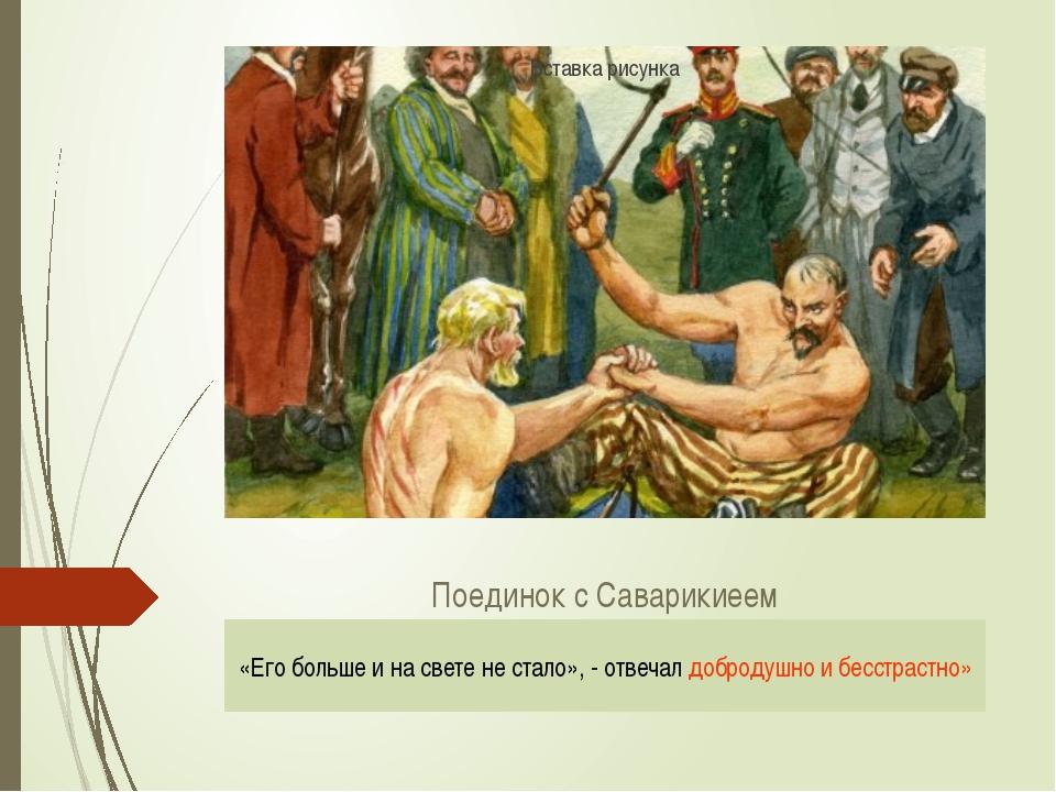 Поединок с Саварикиеем «Его больше и на свете не стало», - отвечал добродушно...